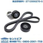 M271(直4)前期 ベルトテンショナー3点セット メルセデスベンツ Cクラス W203 優良OEM製 C180 C200 C230 コンプレッサー KOMP ファンベルト アイドルプーリー