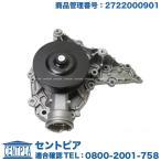 ウォーターポンプ メルセデスベンツ SLクラス R230 優良OEM製 SL350 M272/V6エンジン 2722000901 PA1387