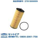 オイルフィルター メルセデスベンツ Aクラス W176 優良OEM製 A45AMG(4マチック) M133/直4 M157/V8 M278/V8 2781800009 E155H-D122 オイルエレメント
