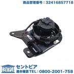 純正 パワステポンプ電動ファン MINI(ミニ) R50 R52 R53 Cooper(クーパー) CooperS(クーパーS) One(ワン) 32416857718 パワステファン