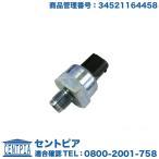 DSC プレッシャーセンサー BMW 6シリーズ E63 E64 優良OEM製 630i 645Ci 34521164458 ABSセンサー 圧力センサー