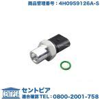 エアコン圧力センサー フォルクスワーゲン アウディ 優良OEM製 4H0959126A プレッシャーセンサー スラストセンサー VW AUDI