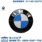純正 ボンネットエンブレム BMW 3シリーズ E90 E91 E92 E93 51148132375 ボンネットバッチ フロントオーナメント BMWマーク