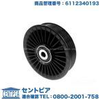 純正 アイドルプーリー メルセデスベンツ Eクラス W212 E220D E250 E550 E63AMG E63AMG-S M157/V8 M274/直4 M278/V8 OM651/直4エンジン 6112340193