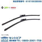 純正 エアロワイパーブレード フロント左右セット(右ハンドル用) MINI(ミニ) R60/R61 Cooper(クーパー) CooperD(クーパーD) CooperS(クーパーS) One(ワン)
