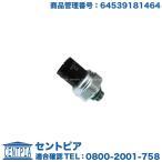 エアコン 圧力センサー(3ピン) BMW 6シリーズ F12 F13 優良OEM製 640i 650i M6 6453-9181-464 スラストセンサー エアコンプレッシャーセンサー