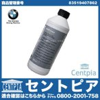 純正 クーラント 1.5L BMW 1シリーズ E82/E87/E88 83519407862 81229407454 83192211191 不凍液 ラジエター液冷却水・LLC アンチフリーズ