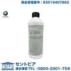 純正 クーラント 1.5L BMW 5シリーズ E60/E61 83519407862 81229407454 83192211191 不凍液 ラジエター液冷却水・LLC アンチフリーズ