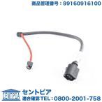 ブレーキパッドセンサー フロント ポルシェ ケイマン 981 2.7 S3.4 GTS3.4 CAYMAN