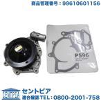 ウォーターポンプ ポルシェ 911シリーズ 996 HEPU製 3.4_CARRERA/3.4_CARRERA4(M96.01/M96.04) 3.6_CARRERA/3.6_CARRERA4/3.6_CARRERA4S(M96.03) P596