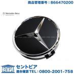 純正 ホイールセンターキャップ ブラック 1個 メルセデスベンツ Eクラス W211 b66470200 ホイールキャップ 黒 74mm