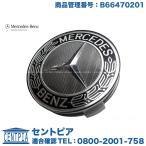 純正 ホイールセンターキャップ SLKデザイン ブラック(1個) メルセデスベンツ b66470201 17140001259040 ホイールキャップ 74mm