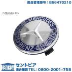 ≪即納≫純正 ホイールセンターキャップ ブルー 1個 メルセデスベンツ SLKクラス R170 b66470210 ホイールキャップ 新SLKデザイン 青 74mm
