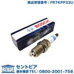 スパークプラグ メルセデスベンツ Cクラス W203 BOSCH製 C180 C200コンプレッサー C32AMG C55AMG FR7KPP33U+ ダブルプラチナ 白金