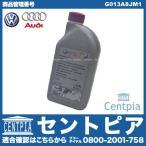 純正 クーラント アウディ A4/S4/RS4 G013A8JM1 ラジエター液冷却水・LLC 不凍液 AUDI