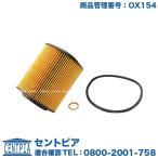 オイルフィルター BMW X3(E83) 2.5i 3.0i 優良OEM製  M52/M54/M56/M67エンジン ox154 E106H-D34 11421427908 オイルエレメント