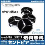 ≪送料無料≫純正 ホイールセンターキャップ ブラック 4個(1台分)セット メルセデスベンツ Eクラス W212 b66470200 ホイールキャップ 黒 74mm