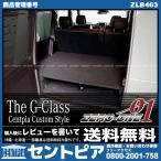 ≪送料無料≫W463用 ラゲッジボード メルセデスベンツ Gクラス W463 ZERO-ONE製 300GE G300 G320 G350 G500 G550 G55AMG G55AMG G63AMG