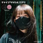 マスク 日本製 洗える サテン チャイナ風 フィルター ポケット 付き 布マスク 肌側綿 柄マスク 女性用 レディース 大人用 立体 立体マスク 繰り返し 使える 布製