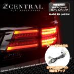 30系アルファード・ヴェルファイア用 MAX SHINE BRAKE(ブレーキ4灯化キット)