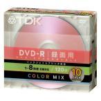 TDK DVD-R録画用 1-8倍速記録対応 5色カラープリンタブル 10枚パック [DVD-R120CPMX10U]