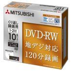 三菱化学メディア DVD-RW(CPRM)繰り返し録画用120分2倍速1枚5mmケース10P(ホワイト)ワイド印刷エリア VHW12NP10H3