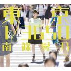 南條愛乃/ 東京 1/3650(初回限定盤CD+Blu-ray×3)
