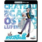 ルパン三世 カリオストロの城 [4K ULTRA HD] [Blu-ray]