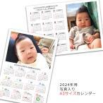 2021 写真入りカレンダー 1年タイプ A3サイズ 銀塩印画紙タイプ 無料文字入れ対応 各種記念用にもおすすめ