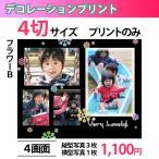 デコレーションプリント 4切サイズ フラワーB 4画面 写真入り プリントのみ 写真のプレゼントにもおすすめ