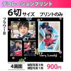 デコレーションプリント 6切サイズ フラワーB 4画面 写真入り プリントのみ 写真のプレゼントにもおすすめ