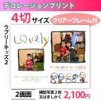 デコレーションプリント 4切サイズ ラブリーキッズ2 2画面 写真入り クリアフレーム付き 写真のプレゼントにもおすすめ