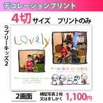 デコレーションプリント 4切サイズ ラブリーキッズ2 2画面 写真入り プリントのみ 写真のプレゼントにもおすすめ