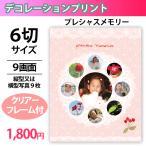 デコレーションプリント 6切サイズ プレシャスメモリー 9画面 写真入り クリアフレーム付き 写真のプレゼントにもおすすめ