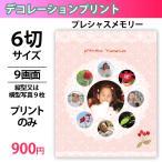 デコレーションプリント 6切サイズ プレシャスメモリー 9画面 写真入り プリントのみ 写真のプレゼントにもおすすめ