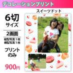 デコレーションプリント 6切サイズ スイーツドット柄 2画面 写真入り プリントのみ 写真のプレゼントにもおすすめ
