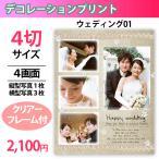 デコレーションプリント 4切サイズ ウェディング1 4画面 写真入り クリアフレーム付き 結婚用 写真のプレゼントにもおすすめ