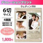 デコレーションプリント 6切サイズ ウェディング1 4画面 写真入り クリアフレーム付き 結婚用 写真のプレゼントにもおすすめ
