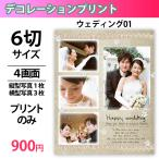 デコレーションプリント 6切サイズ ウェディング1 4画面 写真入り プリントのみ 結婚用 写真のプレゼントにもおすすめ