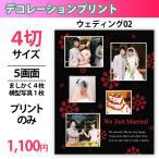 デコレーションプリント 4切サイズ ウェディング2 5画面 写真入り プリントのみ 結婚用 写真のプレゼントにもおすすめ