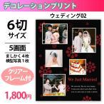 デコレーションプリント 6切サイズ ウェディング2 5画面 写真入り クリアフレーム付き 結婚用 写真のプレゼントにもおすすめ