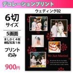 デコレーションプリント 6切サイズ ウェディング2 5画面 写真入り プリントのみ 結婚用 写真のプレゼントにもおすすめ