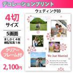 デコレーションプリント 4切サイズ ウェディング3 5画面 写真入り クリアフレーム付き 結婚用 写真のプレゼントにもおすすめ