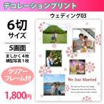 デコレーションプリント 6切サイズ ウェディング3 5画面 写真入り クリアフレーム付き 結婚用 写真のプレゼントにもおすすめ