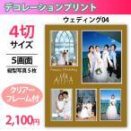 デコレーションプリント 4切サイズ ウェディング4 5画面 写真入り クリアフレーム付き 結婚用 写真のプレゼントにもおすすめ