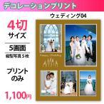 デコレーションプリント 4切サイズ ウェディング4 5画面 写真入り プリントのみ 結婚用 写真のプレゼントにもおすすめ