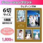 デコレーションプリント 6切サイズ ウェディング4 5画面 写真入り クリアフレーム付き 結婚用 写真のプレゼントにもおすすめ