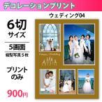 デコレーションプリント 6切サイズ ウェディング4 5画面 写真入り プリントのみ 結婚用 写真のプレゼントにもおすすめ