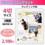 デコレーションプリント 4切サイズ ウェディング5 3画面 写真入り クリアフレーム付き 結婚用 写真のプレゼントにもおすすめ