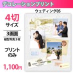 デコレーションプリント 4切サイズ ウェディング5 3画面 写真入り プリントのみ 結婚用 写真のプレゼントにもおすすめ